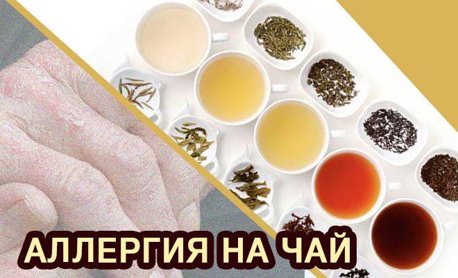 может ли быть аллергия на чай черный