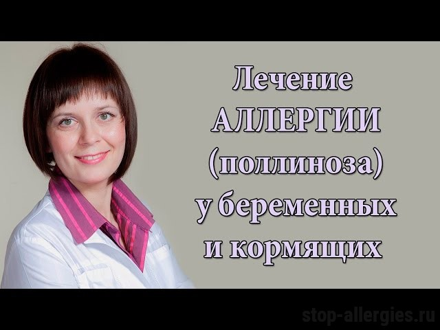 Аллергия на лице у беременной что делать
